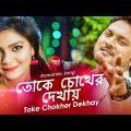 Toke Chokher Dekhay | Romantic Bangla Music Video | Siddharth Bangla