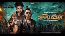 Super Hero Bangla Full Movie Shakib Khan& Bubly 2019 HD No Harbal ADD
