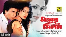 Moner Milon   মনের মিলন   Iliash Kanchan & Popy   Bangla Full Movie