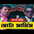অটো সার্ভিস   Auto Service   Hasan Masud   Siddiqur Rahman   Tisha   Bangla Comedy Natok   Sajal  