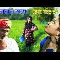 চাষার মেয়ে কোটিপতির বউ | জীবন বদলে দেয়া একটি শর্টফিল্ম | bangla natok | Raz Enter10