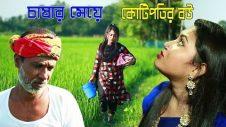 চাষার মেয়ে কোটিপতির বউ   জীবন বদলে দেয়া একটি শর্টফিল্ম   bangla natok   Raz Enter10