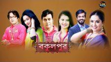 বকুলপুর   Bokulpur   EP 95   Akhomo Hasan   Sabnam Faria   Milon   Bangla Natok 2019