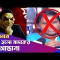 ফাঁস হলো মাদকের বড় বড় আস্তানা | মুখোশ | Mukhosh | Ep 279 | Drug Investigation |Bangla Crime Show