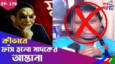 ফাঁস হলো মাদকের বড় বড় আস্তানা   মুখোশ   Mukhosh   Ep 279   Drug Investigation  Bangla Crime Show