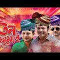 Tin Jamai | তিন জামাই | Bangla New Comedy Natok 2019 | হাসির নাটক ২০১৯ | Creative Films