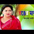 Ronger Manush | রঙের মানুষ | Niloy Alomgir | Nadia | Orsha | Bangla Natok 2019 | Ep 4
