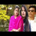 Je Golpe Tumi nei ||যে গল্পে তুমি নেই || Bangla music video || Debraj ||Liza || Bristy || Chomok tv