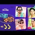 Chora Kata | Episode 11 | Bangla Natok | Mir Sabbir | Moushumi Hamid | A Kho Mo Hasan | Channel i TV