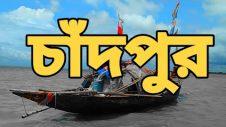 চাঁদপুর  || Part 1 || Beautiful Chadpur || Travel Video || Adnan Eikhon  || Beautiful  Bangladesh