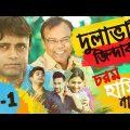 Bangla Natok Dulavai Zindabad | Episode 1 | Fazlur Rah: Babu | A K M Hasan | Niloy Alamgir | Shoshi
