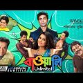 Bawali Unlimited | বাওয়ালি আনলিমিটেড | New Bengali Movie | English Subtitle | Dev, Joy, Payel Sarkar