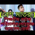 Bangla natok//বেশ মাতরা//শিক্ষনীয় নাটক/-comedy natok-/2019 vest natok