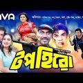 Top Hero   টপ হিরো   Shakib Khan   Apu Biswas   Dighi   Bangla Full Movie