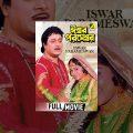 Iswar Parameswar | ঈশ্বর পরমেশ্বর |  Bengali Movie | Ranjit Mallick
