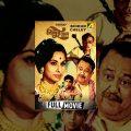 Bindur Cheley   বিন্দুর ছেলে   Bengali Full Movie   Bhanu Bandopadhyay