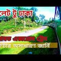 Sylhet  To Dhaka Travel Amazing Parabat Express Train Journey | Dhaka, Bangladesh