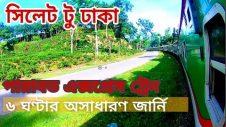 Sylhet  To Dhaka Travel Amazing Parabat Express Train Journey | Dhaka, Bangladesh