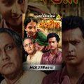 Antariksha | অন্তরীক্ষ | Bengali Movie | Chhabi Biswas, Sandhya Roy
