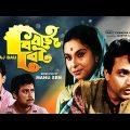 Biraj Bau | বিরাজ বৌ | Bengali Movie | Uttam Kumar, Madhabi Mukherjee