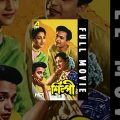 Silpi | শিল্পী | Bengali Full Movie | Uttam Kumar, Suchitra Sen