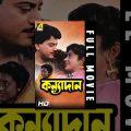 Kanyadaan | কন্যাদান | Bengali Movie | Chiranjeet, Satabdi Roy