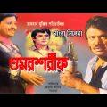 Bangla full Movie Omar Sharif । ওমর শরীফ । Shabana । Washim । Jashim । Shamina & Ahammed Sharif