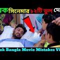 নায়ক সিনেমার ১২টি ভুল   NAYOK Bangla Full Movie   Bappy   Adhora   New Bangla Movie 2019 HD Movie