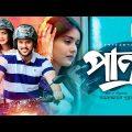 Bangla Natok | Patro | পাত্র | Irfan Sajjad | Tanjin Tisha | New Bangla Natok 2019