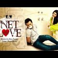 Net Love (নেট লাভ) |  Irfan Sajjad | Tasnia Farin | Bangla natok | housefull entertainment