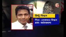 Bangla Crime Investigation Program Searchlight Channel 24 Ep 23 বিদেশ নেয়ার কথা বলে প্রতারনা
