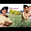 Hangsharaj | হংসরাজ | Bengali Full Movie | Master Arindam