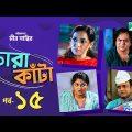 Chora Kata | Episode 15 | Bangla Natok | Mir Sabbir | Moushumi Hamid | A Kho Mo Hasan | Channel i TV