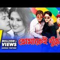 Tomakei Khujchi | Bangla Full Movie | Riaz | Purnima | Shakil | Nasrin | Chompa |  Comedy Movie