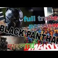 MARVEL NEW MOVIE [BLACK PANTHER] FULL MOVIE PREVIEW BENGALI EXPLAINED BY [A.I.A]