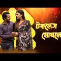 টকলেস মোখলেস | Talkless Mokhless | Bangla Natok | Allen Shuvro | Tanzika Amin l Deepto TV