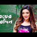 Biyer Pordin   Bangla Natok Scene   Bidya Sinha Mim   Shajal Noor   Diti   Bou Shasuri Not Out