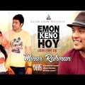 Minar – Emon Keno Hoy | এমন কেন হয় | Official Bangla Music Video Song 2018