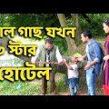 তালগাছ যখন ৩ স্টার হোটেল | Siddik | Pijush Sen | Bangla Natok Funny Scene