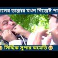 পাগলের ডাক্তার যখন নিজেই পাগল | Siddik | Bangla Natok Funny Scene