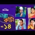 Chora Kata | Episode 14 | Bangla Natok | Mir Sabbir | Moushumi Hamid | A Kho Mo Hasan | Channel i TV