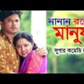 Nanan Ronger Manush | নানান রঙের মানুষ | Akm Hasan | Nadia Ahmed | Bangla Natok 2019