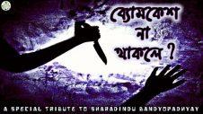 ব্যোমকেশ না থাকলে |Byomkesh na thakle |Sunday Suspense |Crime Thriller |Horror Bank