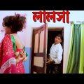 লালসা। Lalosa। Bangla Natok short film 2019। Parthiv Telefilms