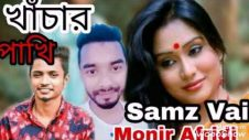Khachar Pakhi |খাঁচার পাখি |Samz Vai |Monir Afridi |New Bangla Music Video 2019