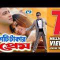 Koti Takar Prem | Bangla Full Movie | Shakib Khan | Apu Biswas | Misha Sawdagor | Nasrin | Rina