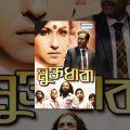 Muktodhara – Superhit Bengali movie – Rituparna Sengupta | Nigel Akkara | Debshankar Haldar