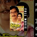 Indira | ইন্দিরা | Bengali Full Movie | Soumitra, Aparna Sen