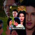 Ek Chiltey Sindoor | এক চিলতে সিঁদুর | Bengali Movie | Rachana, Siddhanta