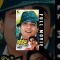 Alingan | আলিঙ্গন । Bengali Full Movie | Prosenjit, Satabdi Roy